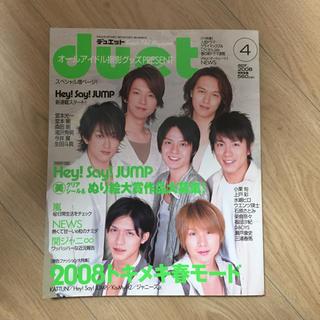 duet  2008年4月号など(アート/エンタメ/ホビー)
