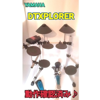 ヤマハ(ヤマハ)の⭐️動作確認済み⭐️YAMAHA DTXPLORER 電子ドラム 送料無料♪(電子ドラム)