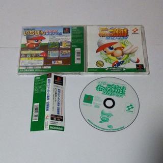 PlayStation - ≪帯付・PS≫実況パワフルプロ野球'99開幕版