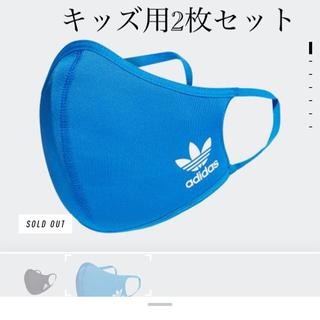adidas - adidas フェイスカバー キッズ ブルー&ブラック 2枚セット