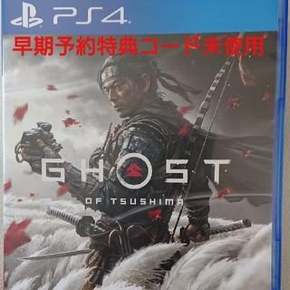 PlayStation4 - Ghost of Tsushima   早期予約特典コード未使用
