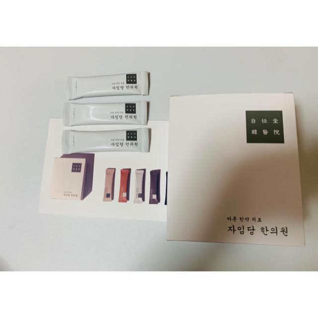 自任堂 空肥丸  白 30包 コスメ/美容のダイエット(ダイエット食品)の商品写真