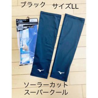 MIZUNO - ミズノ アームガード ブラック サイズLL 美品
