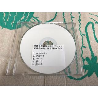 クリープハイプ 尾崎世界観弾き語りワンマン来場者特典 弾き語りCD
