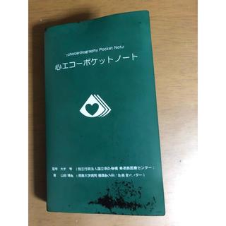 心エコーポケットノート 改訂第5版増補版