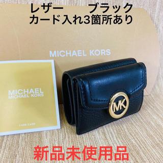 Michael Kors - 新品未使用品 マイケルコース ‼️ 三つ折り財布 レザー ブラック