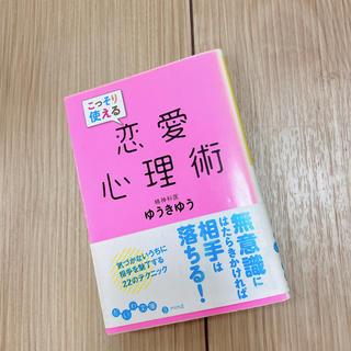 恋愛心理学(文学/小説)