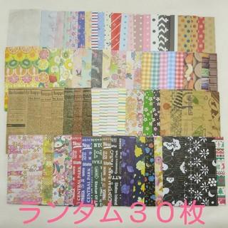ハンドメイド 紙袋 ポチ袋 30枚(カード/レター/ラッピング)
