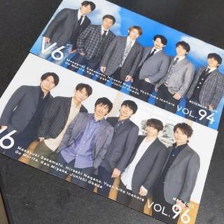 ブイシックス(V6)のV6 会報 VOL.94と96(アイドルグッズ)