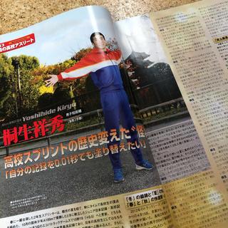 高校生の桐生祥秀 特集ページ有り!月刊陸上競技2013年1月号