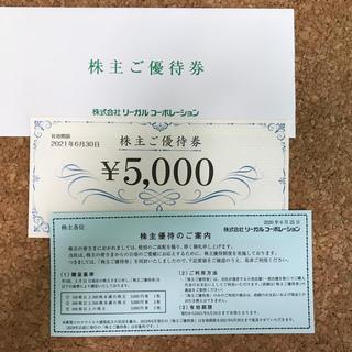 リーガル(REGAL)の【送料込】リーガル株主優待券5000円(ショッピング)
