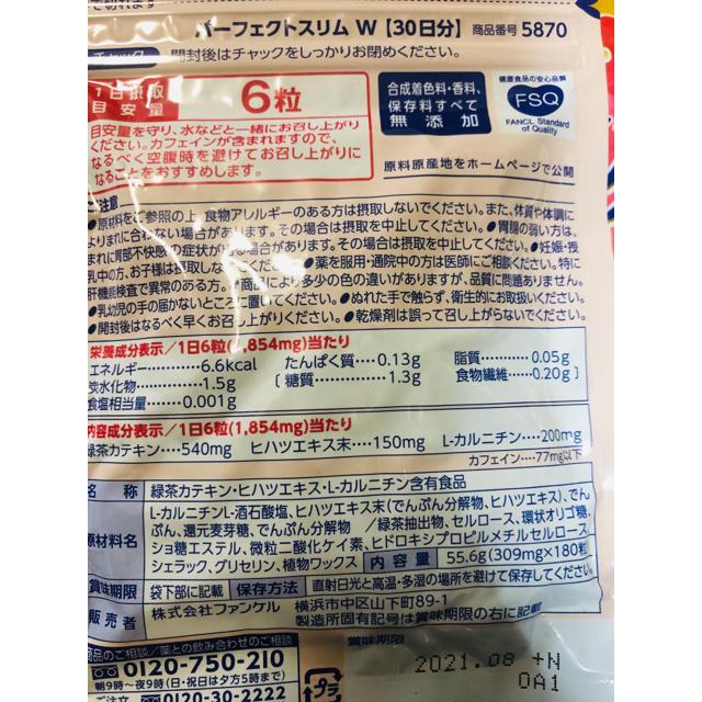 FANCL(ファンケル)のFANCL ファンケル パーフェクトスリムW 30日分4袋 コスメ/美容のダイエット(ダイエット食品)の商品写真