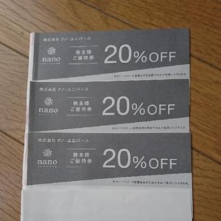 ナノユニバース(nano・universe)のtsi優待券  nano universe 店頭20%割引券(ショッピング)