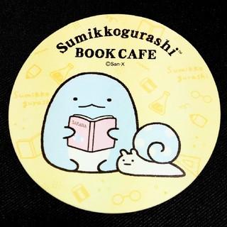 サンエックス - 【非売品】すみっコぐらし コースター『とかげ』ブックカフェ 限定