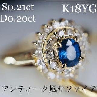K18YG 天然サファイアダイヤモンド取り巻きリング❤︎S0.21D0.20