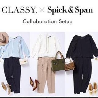 スピックアンドスパン(Spick and Span)のスピックアンドスパン CLASSY セットアップ(セット/コーデ)