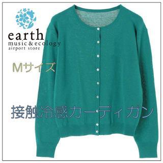 earth music & ecology - 接触冷感♪アースミュージックエコロジーのガンガンカーディガン/Mサイズ
