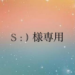 S : ) 様専用