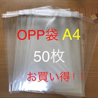 OPP袋 a4 50