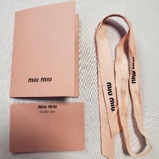 ミュウミュウ(miumiu)のmiu miu ミュウミュウ 付属品 カード リボン(その他)