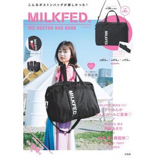 ミルクフェド(MILKFED.)の新品 MILKFED. ミルクフェド ボストンバッグ 旅行(ボストンバッグ)