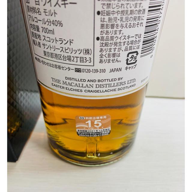 サントリー(サントリー)のマッカラン 12年 食品/飲料/酒の酒(ウイスキー)の商品写真