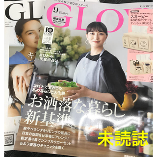 タカラジマシャ(宝島社)のGLOW 9月号 付録なし 未読(ファッション/美容)