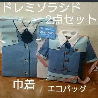2点セット【新品】 日向坂46 ドレミソラシド 衣装 エコバッグ&衣装巾着セット