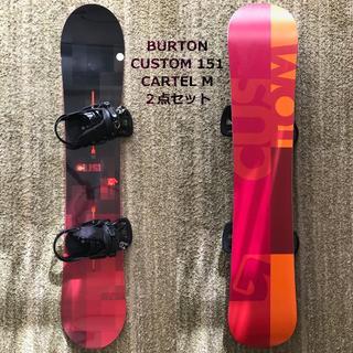 バートン(BURTON)のBURTON 2点セットCUSTOM(151)+CARTEL(M)(ボード)