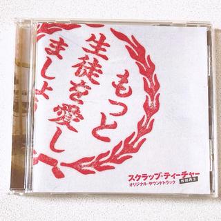 スクラップ・ティーチャー  サウンドトラック(テレビドラマサントラ)