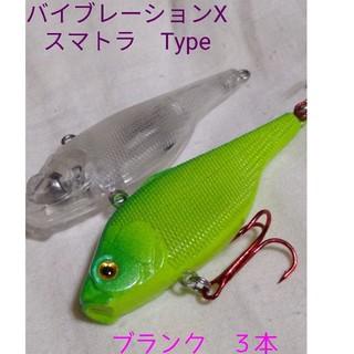 バイブレーションXスマトラ タイプ ルアーブランク3本 メガバス(ルアー用品)