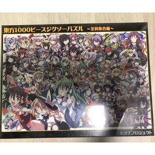 【未開封】東方ジグソーパズル〜全員集合編〜 1000ピース 50×75cm(キャラクターグッズ)