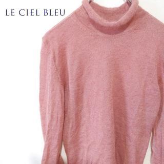 ルシェルブルー(LE CIEL BLEU)の【LE CIEL BLEU】ハイネックニット ピンク ウール シルク(ニット/セーター)
