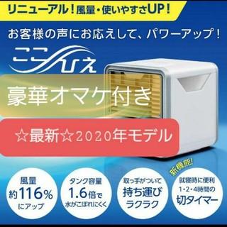 ☆新品&お得セット☆ ここひえ R2 2020年モデル ショップジャパン