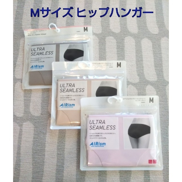 UNIQLO(ユニクロ)のユニクロ エアリズムウルトラシームレスショーツMサイズヒップハンガー3枚 レディースの下着/アンダーウェア(ショーツ)の商品写真