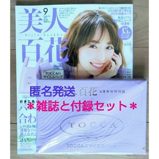 TOCCA - 美人百花9月号雑誌 付録 エコバッグ tocca チェスティ