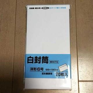 白封筒 洋形6号 20枚(カード/レター/ラッピング)