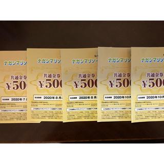 ナガシマ リゾート 金券500円5枚(その他)
