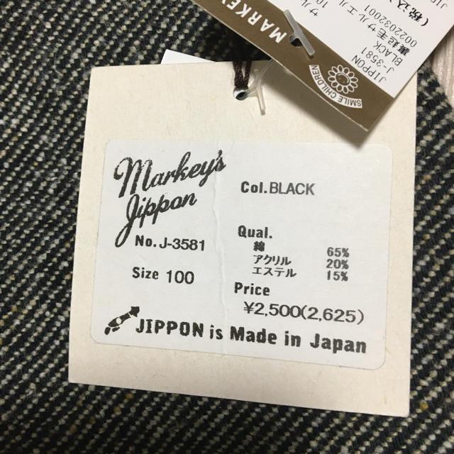 MARKEY'S(マーキーズ)の裏起毛サルエルハーフパンツ 100cm キッズ/ベビー/マタニティのキッズ服男の子用(90cm~)(パンツ/スパッツ)の商品写真