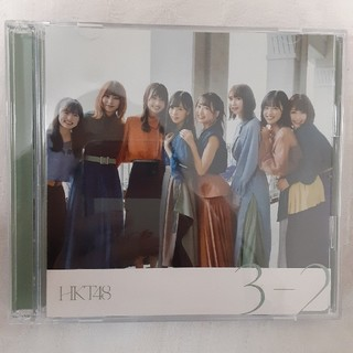 エイチケーティーフォーティーエイト(HKT48)の3-2[TYPE-A](ポップス/ロック(邦楽))