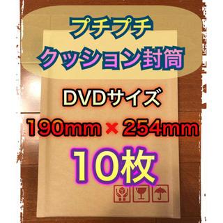 DVDサイズ プチプチ封筒 クッション封筒 ネコポス ゆうパケット