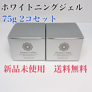 パーフェクトワン(PERFECT ONE)の新品 パーフェクトワン 薬用ホワイトニングジェル 75g × 2個(オールインワン化粧品)