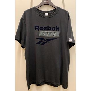 ナナミカ(nanamica)の【新品未使用】Reebok × nanamika コラボTシャツ(2XO)(Tシャツ/カットソー(半袖/袖なし))