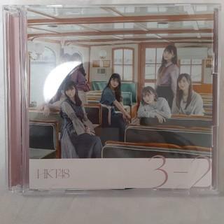 エイチケーティーフォーティーエイト(HKT48)の3-2[TYPE-B](ポップス/ロック(邦楽))