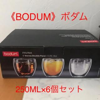 ボダム(bodum)の《BODUM》 ボダム パヴィーナ ダブルウォールグラス  0.25L 6個(タンブラー)