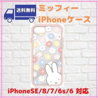 iPhone -  ミッフィー iPhoneケース 花柄 iPhoneSE/8/7/6s/6対応