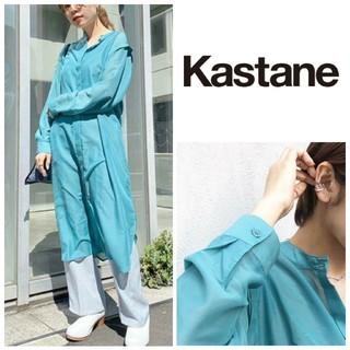 Kastane - 人気完売♡新品タグ付き オーガンジー シャツワンピース サックスブルー カスタネ