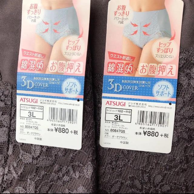 Atsugi(アツギ)の【新品未使用】アツギ 3D カバーサポートショーツ 3L  2枚組 レディースの下着/アンダーウェア(ショーツ)の商品写真