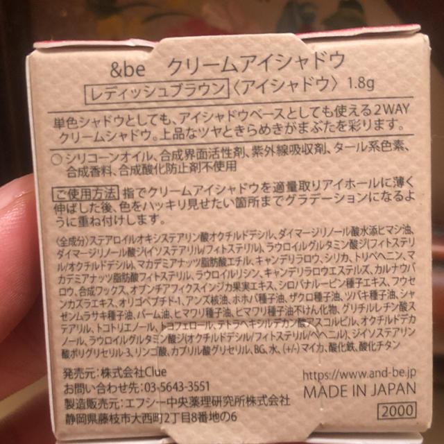 Cosme Kitchen(コスメキッチン)の新品 &be be アンドビー クリームアイシャドウ レディッシュブラウン コスメ/美容のベースメイク/化粧品(アイシャドウ)の商品写真