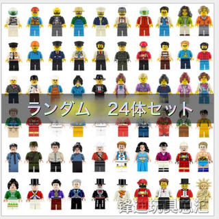 レゴブロック ランダム 24体set LEGO互換